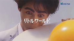 名古屋鉄道株式会社リトルワールド催事広告 キミが篇