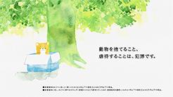 ACジャパン日本動物愛護協会 犯罪者のセリフ篇