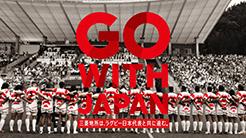 三菱地所企業広告 ラグビー日本代表 ONE TEAM篇