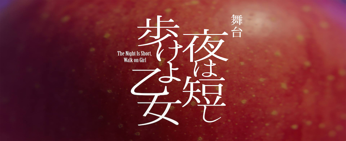 舞台「夜は短し歩けよ乙女」スポット広告