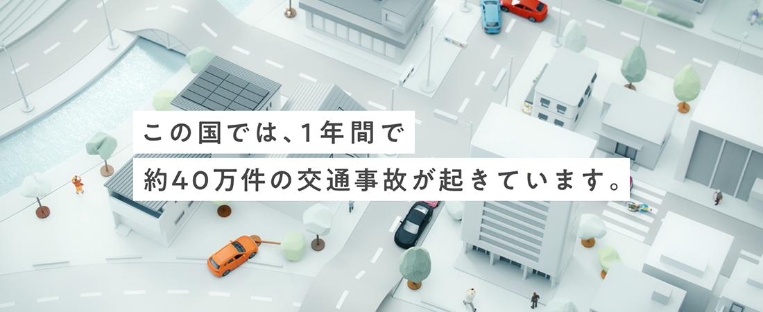 損保ジャパンDRIVING! ミニチュア篇