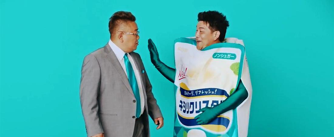 春日井製菓キシリクリスタル 新登場『着ぐるみ』篇/『マッサージ』篇